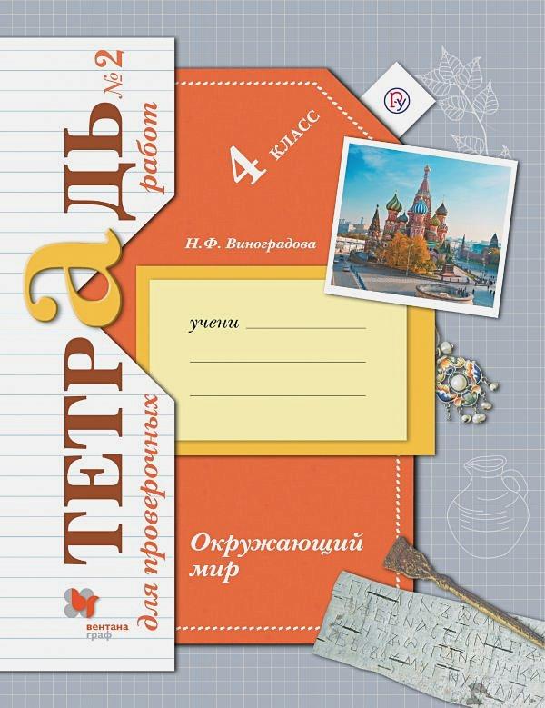 Виноградова Н.Ф. - Окружающий мир. 4 класс. Тетрадь для проверочных работ №2 обложка книги
