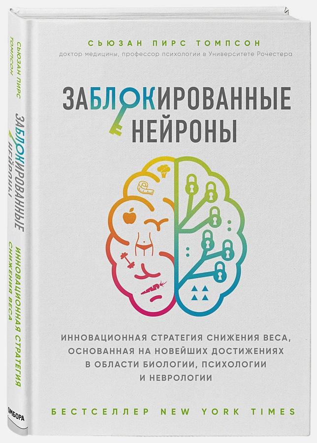 Томпсон С. - Заблокированные нейроны. Инновационная стратегия снижения веса, основанная на новейших достижениях в области биологии, психологии и неврологии обложка книги