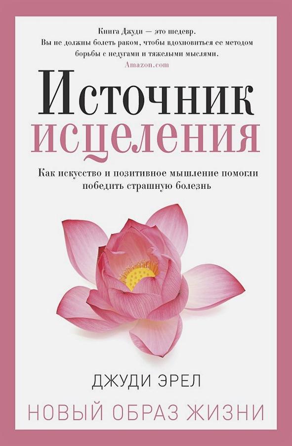 Эрел Д. - Источник исцеления обложка книги
