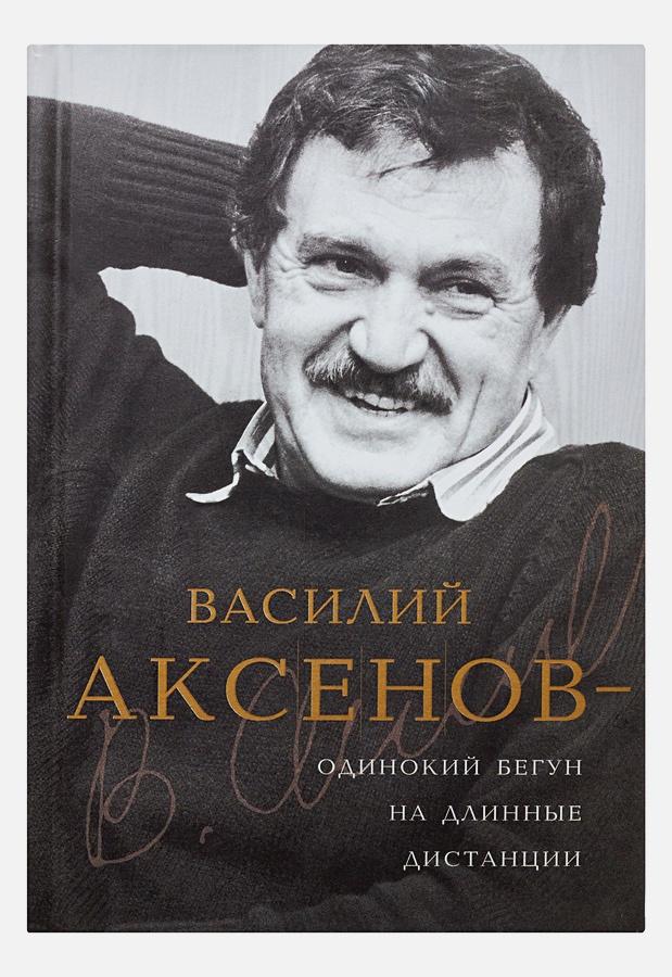 Есипов В.М. - Василий Аксенов - одинокий бегун на длинные дистанции обложка книги