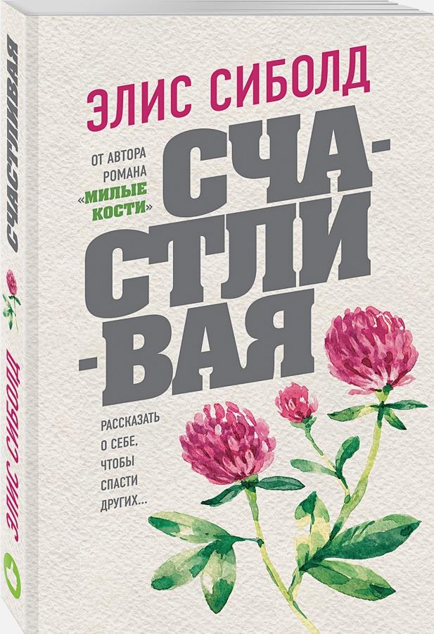Элис Сиболд - Счастливая обложка книги
