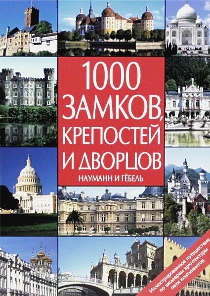 Иванова Е.М. - 1000 замков, крепостей и дворцов обложка книги