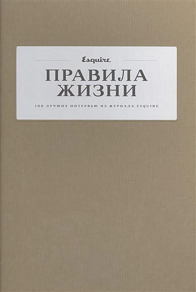 Бахтин Ф., Казиник М. Б. - Правила жизни: 100 лучших интервью из журнала Esquire(2 ТОМ) обложка книги