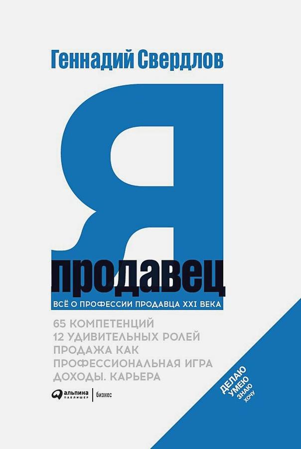 Свердлов Г. - Я - продавец. Все о профессии продавца 21 века обложка книги
