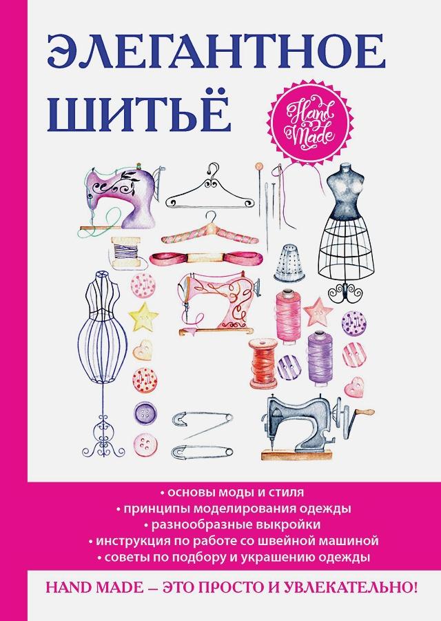 Сост. Нестерова Д.В. - Элегантное шитье обложка книги