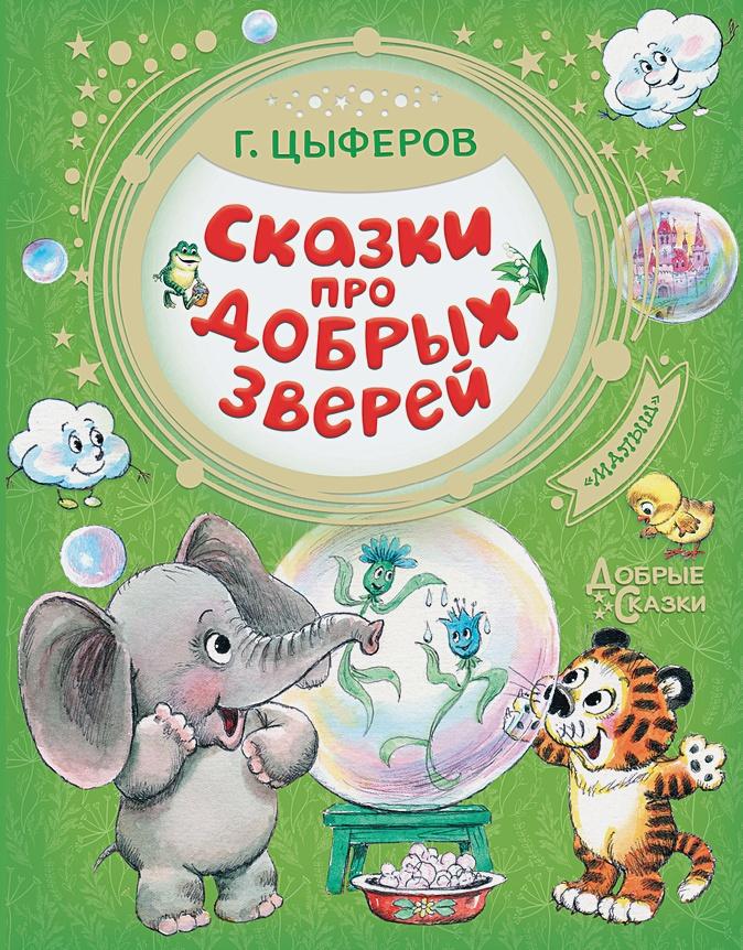 Цыферов Г.М. - Сказки про добрых зверей обложка книги