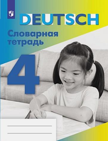 Шубина В. П. - Шубина. Немецкий язык. Словарная тетрадь. 4 класс обложка книги