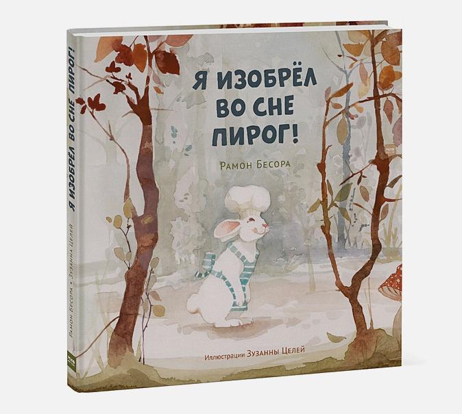 Рамон Бесора - Я изобрёл во сне пирог! обложка книги