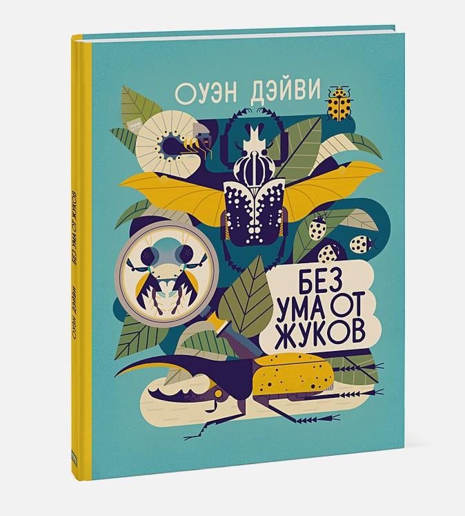 Оуэн Дэйви - Без ума от жуков обложка книги