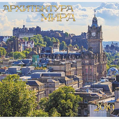 Архитектура. Красивый мир Шотландии