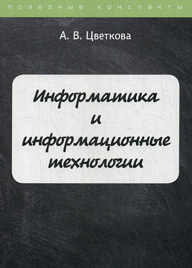 Цветкова А.В. - Информатика и информационные технологии обложка книги