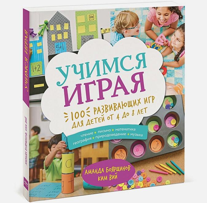 Аманда Боярщинов, Ким Вий - Учимся играя. 100 развивающих игр для детей от 4 до 8 лет обложка книги