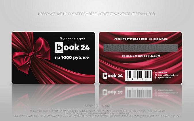 Подарочная карта BOOK24 на 1000 рублей (с бантиком)