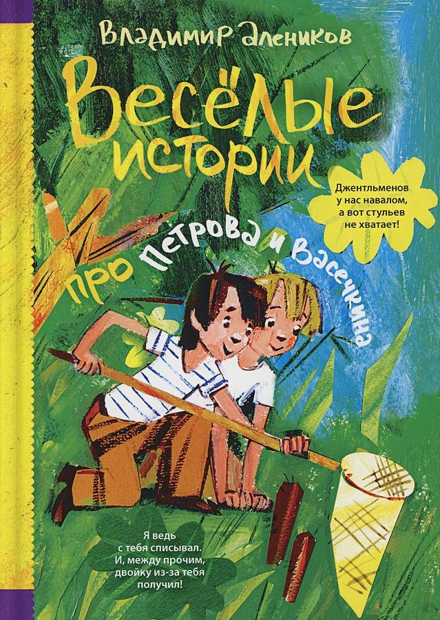 Алеников В.М. - Веселые истории про Петрова и Васечкина обложка книги