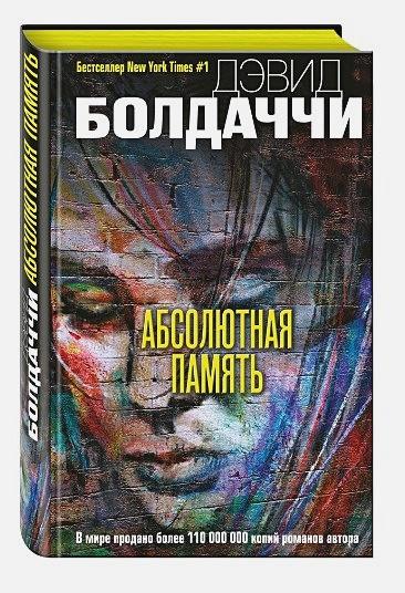 Дэвид Болдаччи - Абсолютная память обложка книги