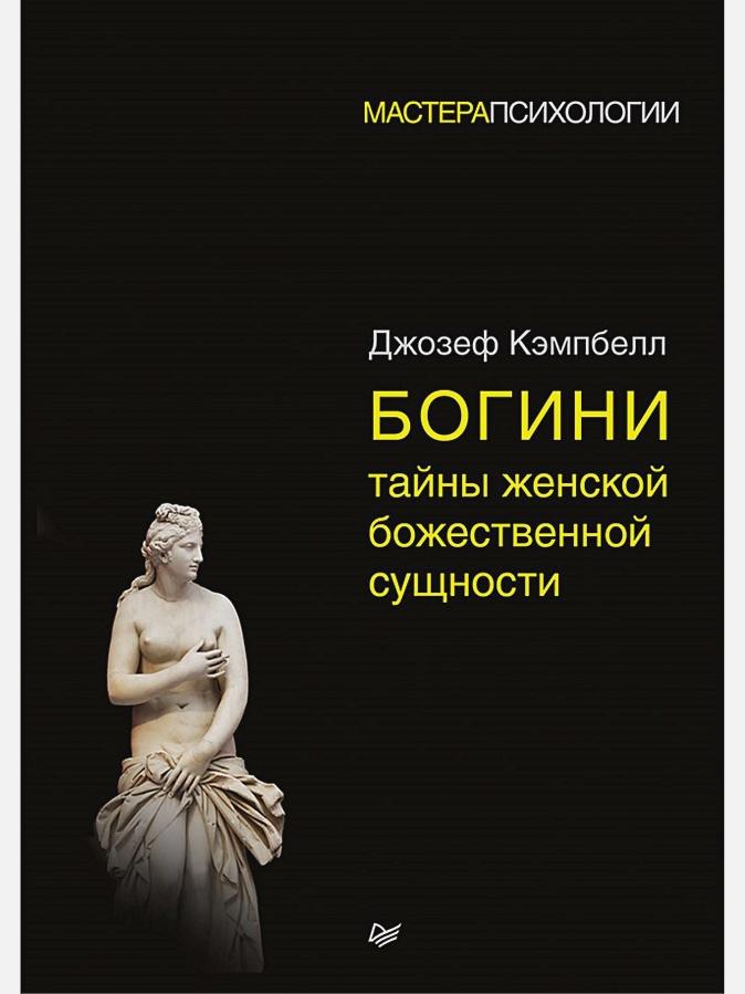 Кэмпбелл Д - Богини: тайны женской божественной сущности обложка книги