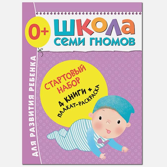 Денисова Д. . - Школа Семи Гномов. Стартовый набор. 0+ обложка книги