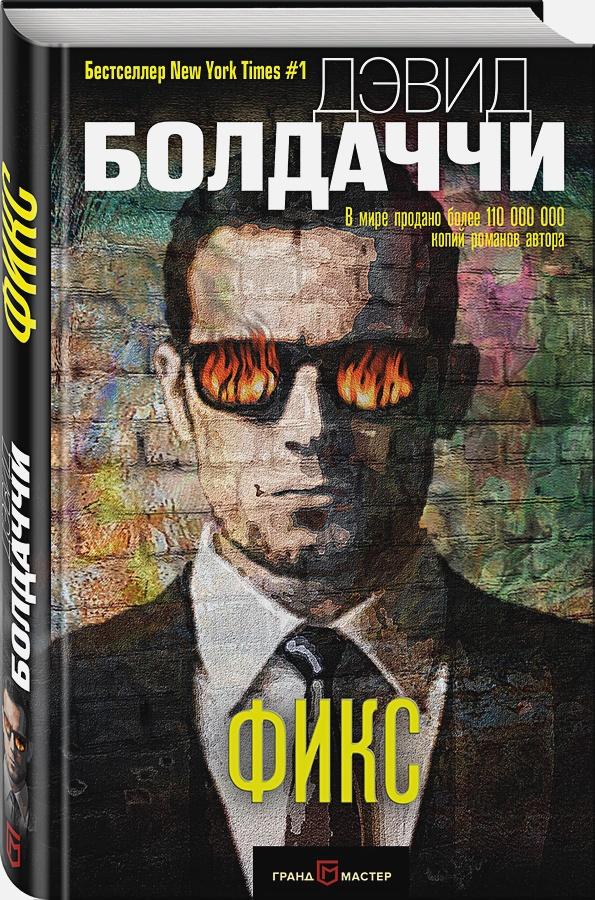 Дэвид Болдаччи - Фикс обложка книги