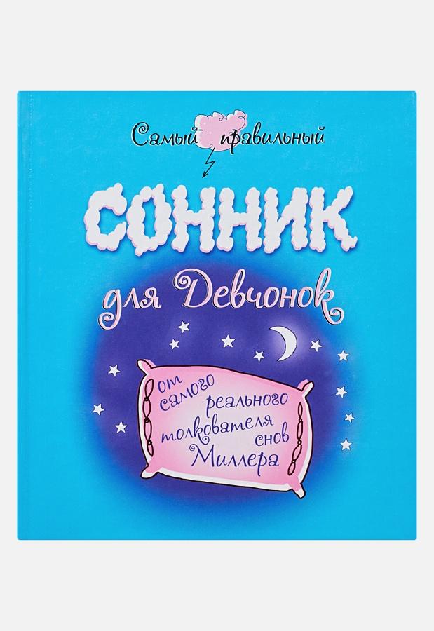 Соколова М.А. - Самый правильный сонник для девчонок от самого реального толкователя снов Миллер обложка книги