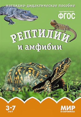 Минишева Т. - ФГОС Мир в картинках. Рептилии и амфибии обложка книги