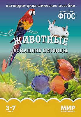 Минишева Т. - ФГОС Мир в картинках. Животные домашние питомцы обложка книги