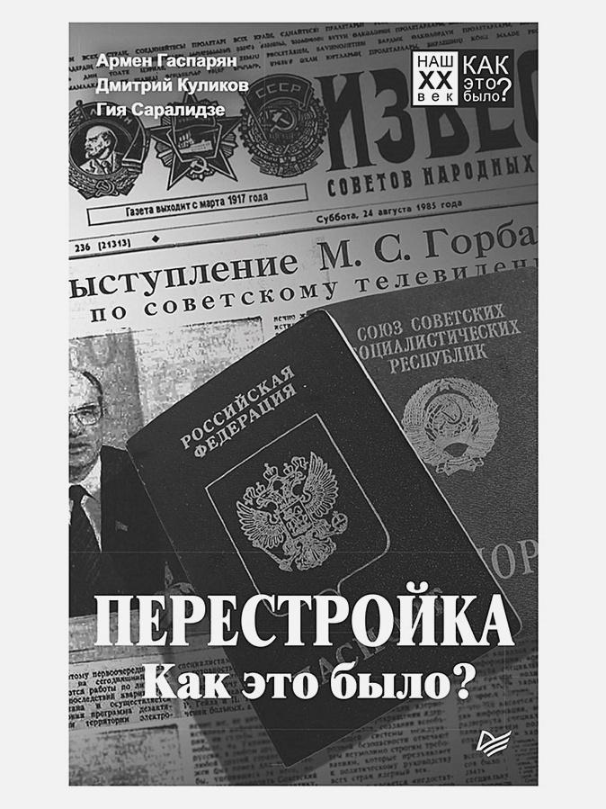 Гаспарян А С - Перестройка. Как это было? обложка книги