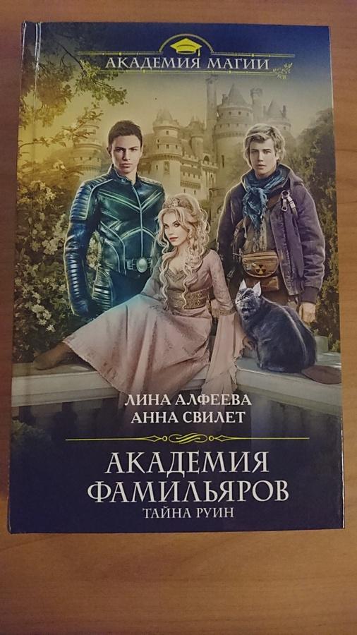 Лина Алфеева, Анна Свилет - Академия фамильяров. Тайна руин обложка книги