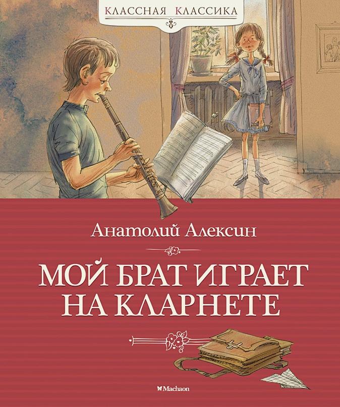 Алексин А. - Мой брат играет на кларнете обложка книги