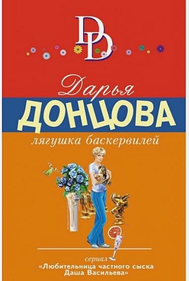 Дарья Донцова - Лягушка Баскервилей обложка книги