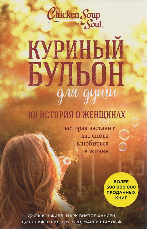Кенфилд Д., Хансен М.В., Хоуторн Д. - Куриный бульон для души: 101 история о женщинах обложка книги