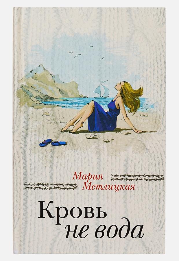 Кровь не вода Мария Метлицкая
