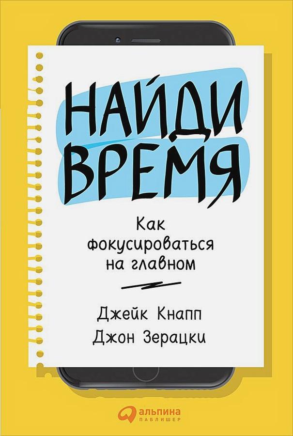 Кнапп Д.,Зерацки Д. - Найди время: Как фокусироваться на главном обложка книги
