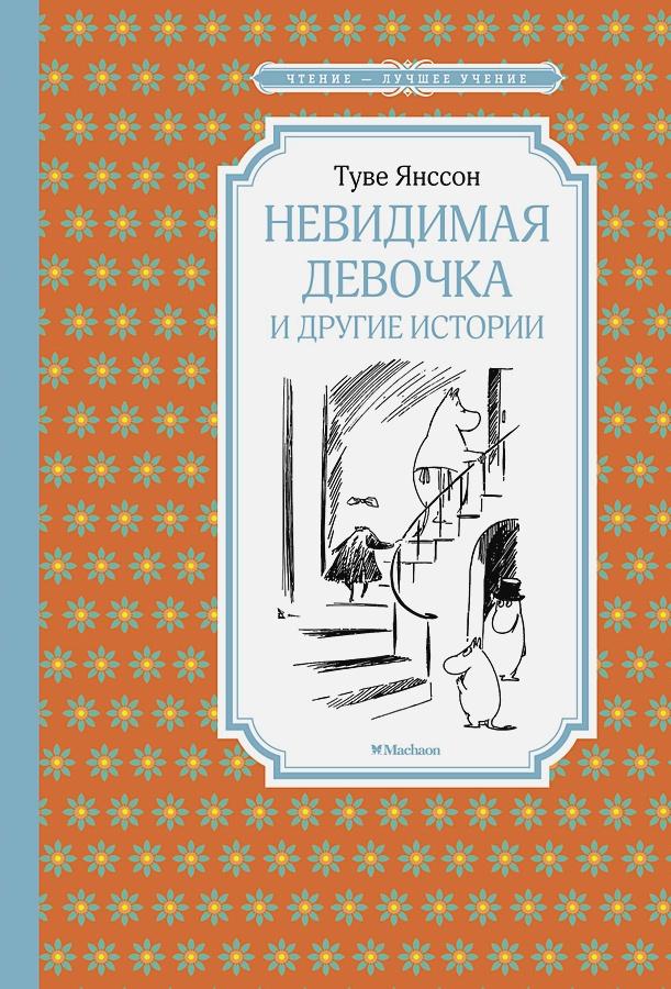 Янссон Т. - Невидимая девочка и другие истории обложка книги