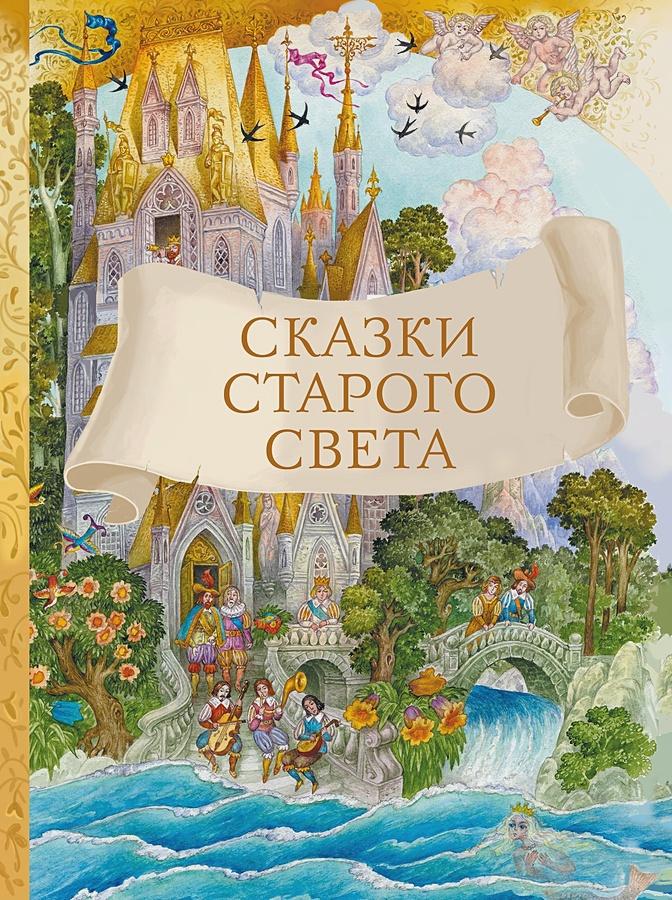 Сказки старого света