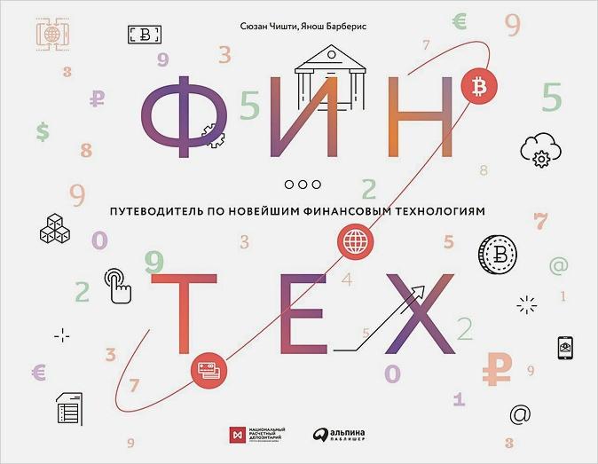 Чишти С.,Барберис Я. - Финтех: Путеводитель по новейшим финансовым технологиям обложка книги