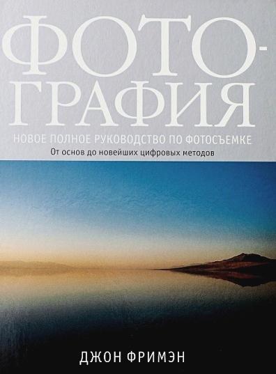 Фримэн Д. - Фотография. Новое полное руководство по фотосъемке обложка книги