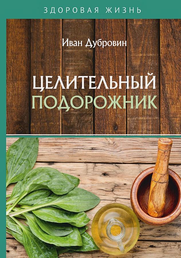 Дубровин И. - Целительный подорожник обложка книги