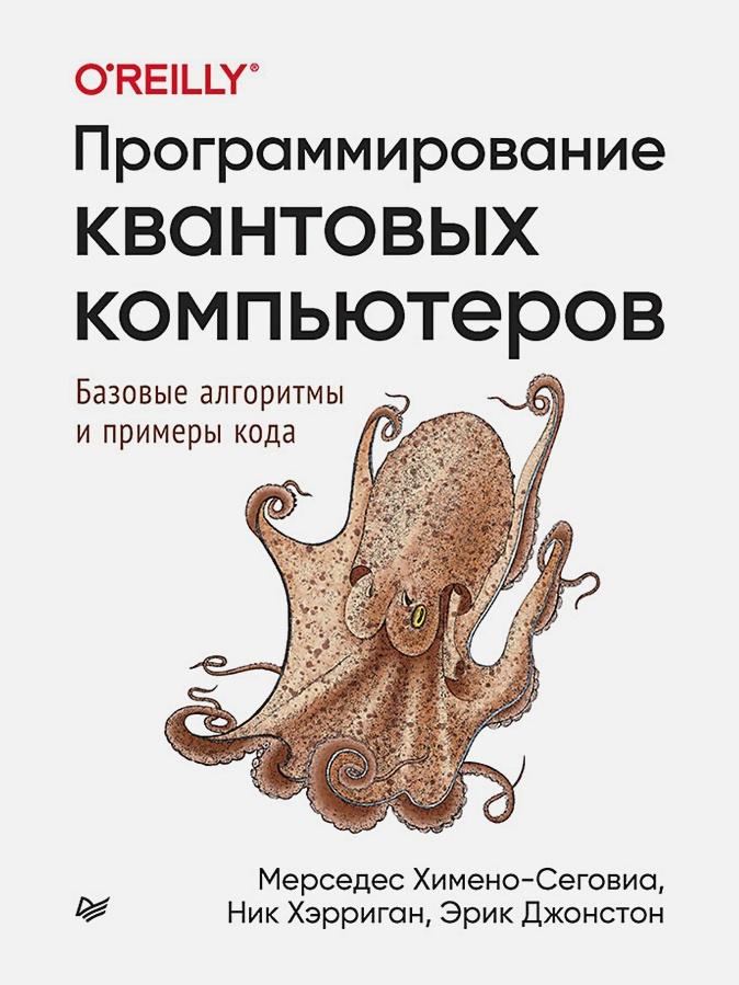 Химено-Сеговиа М. , Хэрриган Н. , Джонстон Э. - Программирование квантовых компьютеров. Базовые алгоритмы и примеры кода обложка книги
