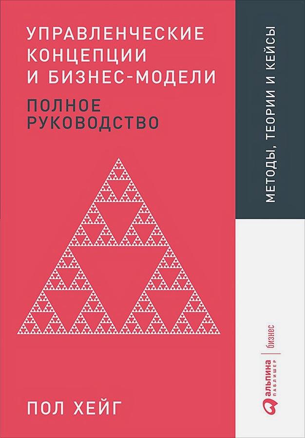 Хейг П. - Управленческие концепции и бизнес-модели: Полное руководство обложка книги