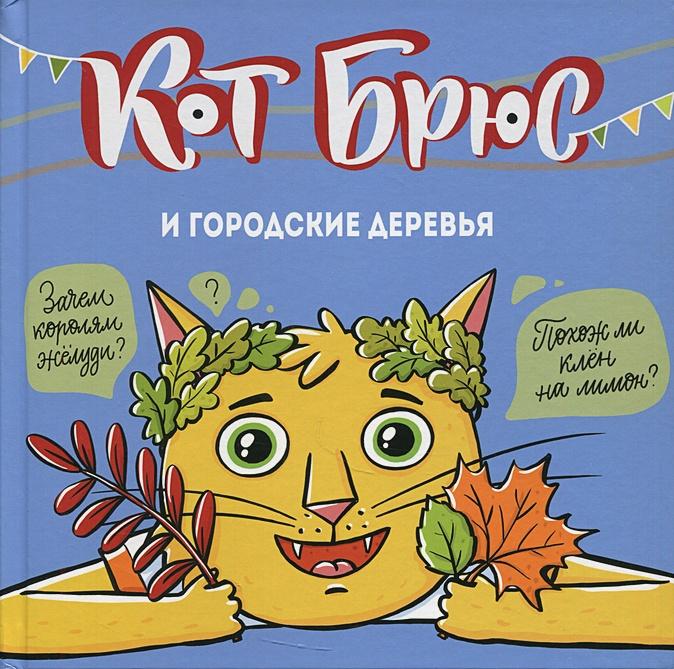 Егорова С.Е. - Кот Брюс и городские деревья обложка книги