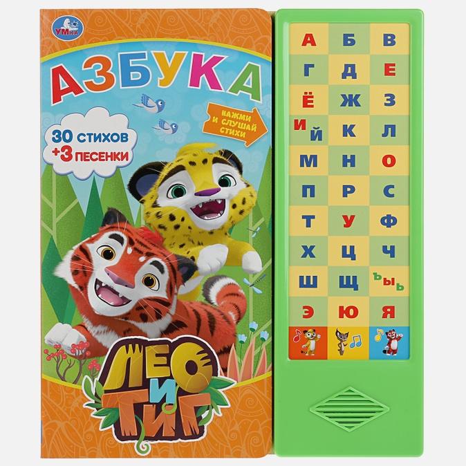 """""""Умка"""". Азбука. Лео и Тиг (33 звуковые кнопки). Формат: 254х295мм. Объем: 16 стр. в кор.20шт"""