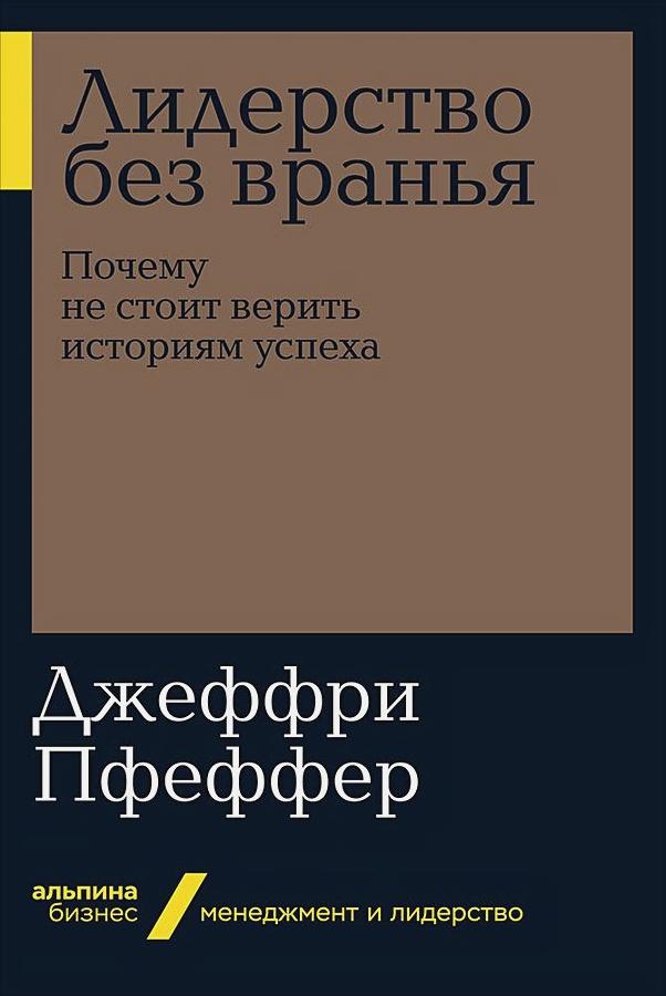 Пфеффер Д. - Лидерство без вранья: Почему не стоит верить историям успех   (Альпина.Бизнес, покет) обложка книги