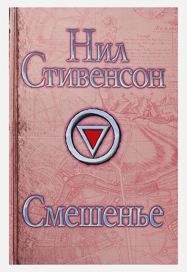 Стивенсон Н. - Смешенье обложка книги