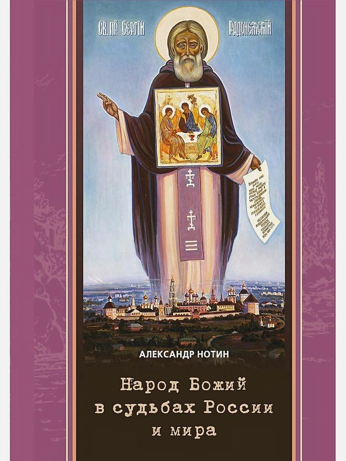 Нотин А. - Народ Божий в судьбах России и мира обложка книги