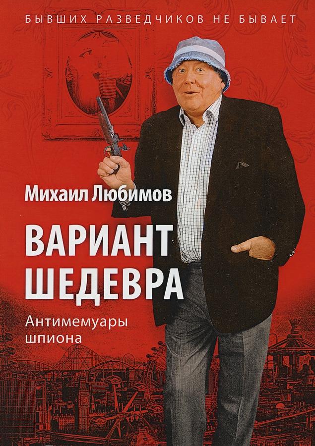Любимов М. - Вариант шедевра. Антимемуары шпиона обложка книги