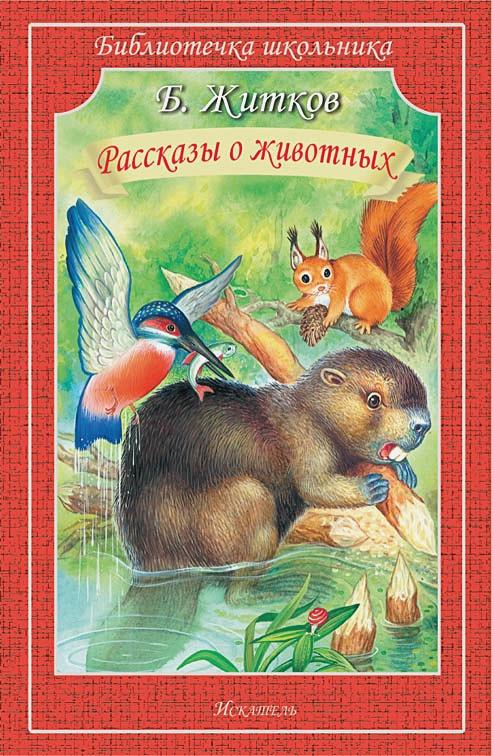 Б.Житков - Рассказы О Животных обложка книги