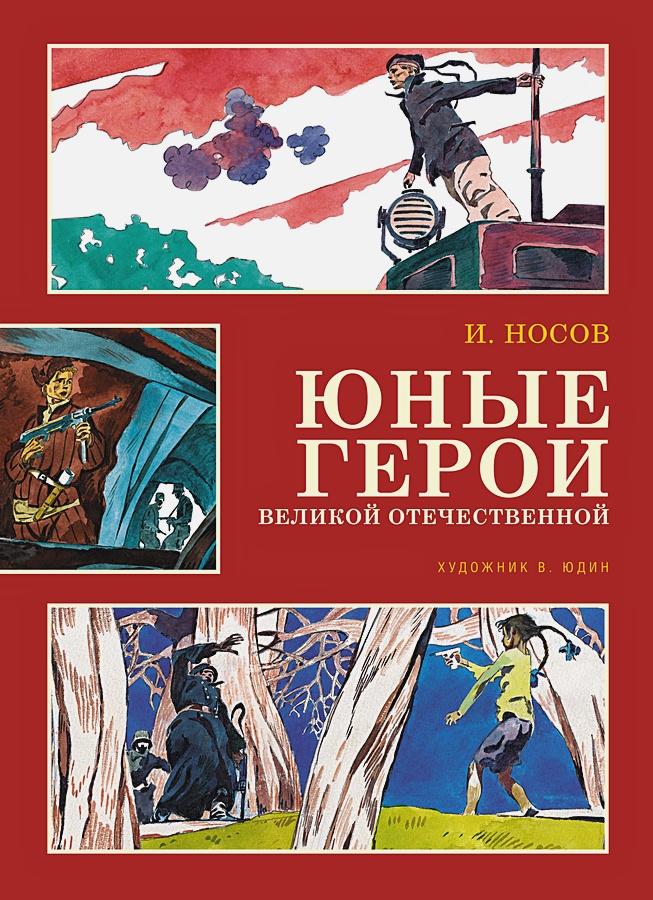 Носов И. - Юные герои Великой Отечественной (иллюстр. В. Юдина) обложка книги