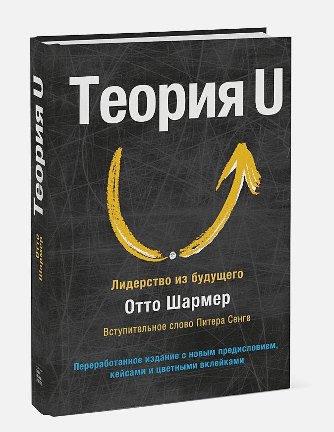 Отто Шармер - Теория U. Лидерство из будущего обложка книги