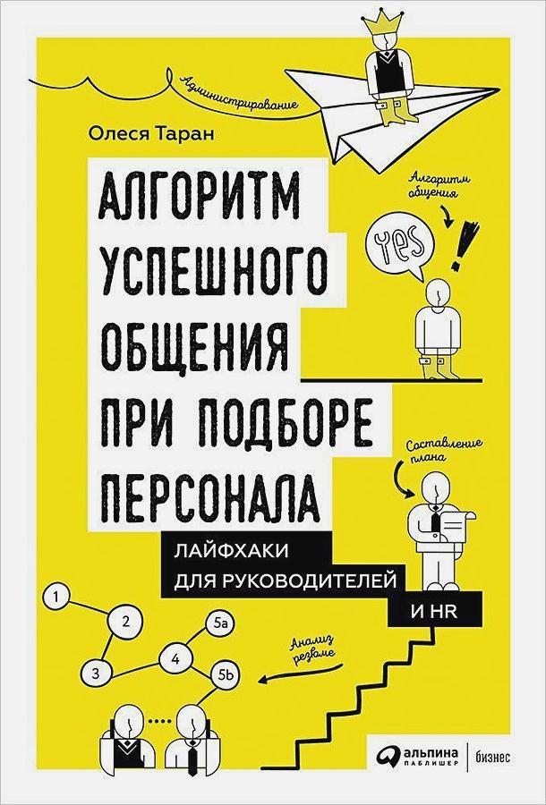 Таран О. - Алгоритм успешного общения при подборе персонала: Лайфхаки для руководителей и HR обложка книги