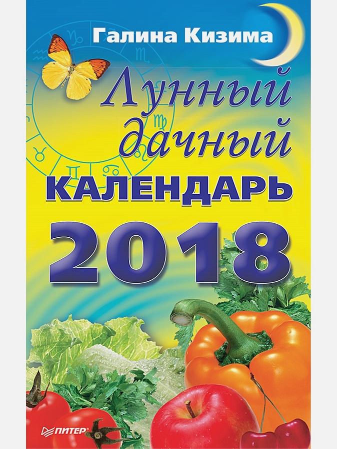 Кизима Г А - Лунный дачный календарь на 2018 год обложка книги
